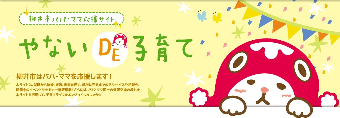 柳井市はパパ・ママを応援します